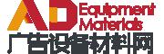 广告设备材料网-中国喷绘网