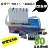 汇能 爱普生 EPSON R230 /310耐腐蚀 连供系统