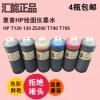 汇能 惠普HPT120/Z5200/2100/绘图仪墨水