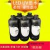 UV-LED高品质硬性柔性固化墨水 爱普生DX5 DX7