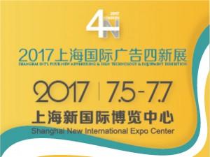 2017上海国际广告四新展