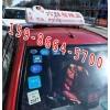 【量大实惠】出租车车顶屏 出租车led显示屏