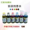 汇能 手机壳涂层弱溶剂墨水 兼容爱普生R210  1390