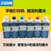 汇能弱溶剂墨水适用于EPSON打印机 平板打印机 1L