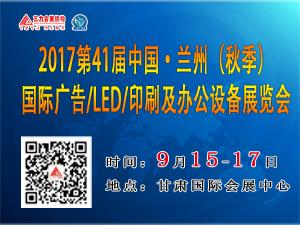 2017第41届中国兰州(秋季)国际广告/LED照明/印刷包装展览会