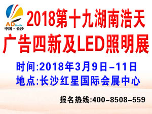 2018第十九届湖南浩天广告四新及LED照明展览会