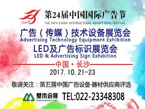 第24届中国国际广告节 广告(传媒)技术设备展览会