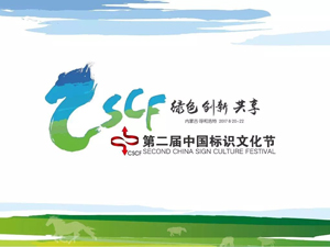 第二届中国(草原)标识文化节