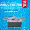 深圳中科创客数码UV打印机 DY-1610爱普生双喷头