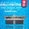 UV平板打印机 3D瓷砖背景墙 高品质 高质量