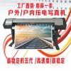 广州万宜压电写真机高品质低价格