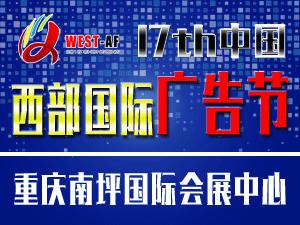 2018第十七届中国西部国际广告节