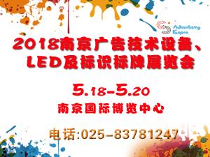 2018南京广告技术设备、LED及标识标牌展览会