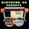 1390S激光刻字机激光刻版机漏空版机墙体广告刻版机刻版机