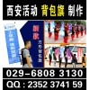 西安广告彩色条幅横幅 彩旗旗帜条幅5米3米水座旗道旗印刷送货