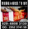 西安小寨赛格购物中心装修围挡画面pop海报架彩页印刷