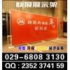 西安快展架广告牌留影板演讲背景牌西安发布会背景牌销售租赁搭建