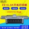皮革印花机 uv平板打印机 uv打印机