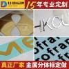 电铸标牌制作 多色自粘商标金属字贴 商品logo金属分体标贴