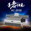 东芝2030纤维板UV打印机装饰板材背景墙3D打印机上色设备