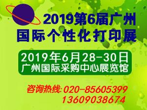 第6届广州国际个性化打印展览会暨第5届广州国际热转印展览会