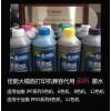 CANON佳能大幅面打印机 专用兼容染料墨水 /颜料墨水
