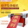 美博特M8-1000S高速色带条幅机 新型板卡配置