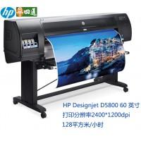 惠普大幅面打印机 写真机 喷绘机 绘图仪 HP D5800