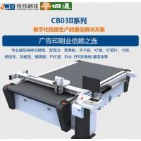 宁波经纬切割机 广告切割机 数控切割机