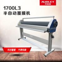 奥德利1700L3半自动覆膜机 低温冷裱机
