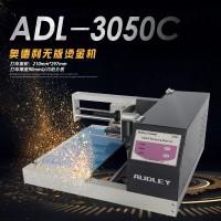 奥德利3050C高档图文烫金机 A4满版打印