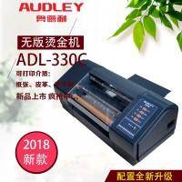 奥德利330C自动进纸烫金机