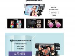 Epson爱普生S60680弱溶剂喷墨打印机