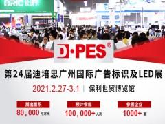 第二十四届迪培思广州国际广告标识及LED展